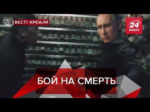Путин живым из политики не уйдет, Вести Кремля. Сливк...