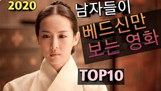(결말포함)2020년 한국영화 남자들이 베드신만보는영화 Top10 (최신작위주)영화 소개, 조보아 가시 장면 포함