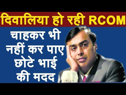 RCOM on the brink of Bankruptcy