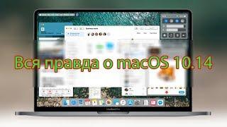 Вся правда о macOS 10.14 - Очередная ерунда от Apple WWDC 2018