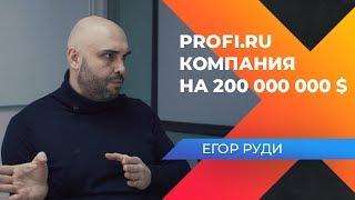 PROFI.RU. Компания на 200 000 000$!