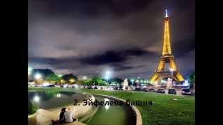 Достопримечательности Парижа(Топ 10 самых посещаемых мест., 2014-03-21T22:01:14.000Z)