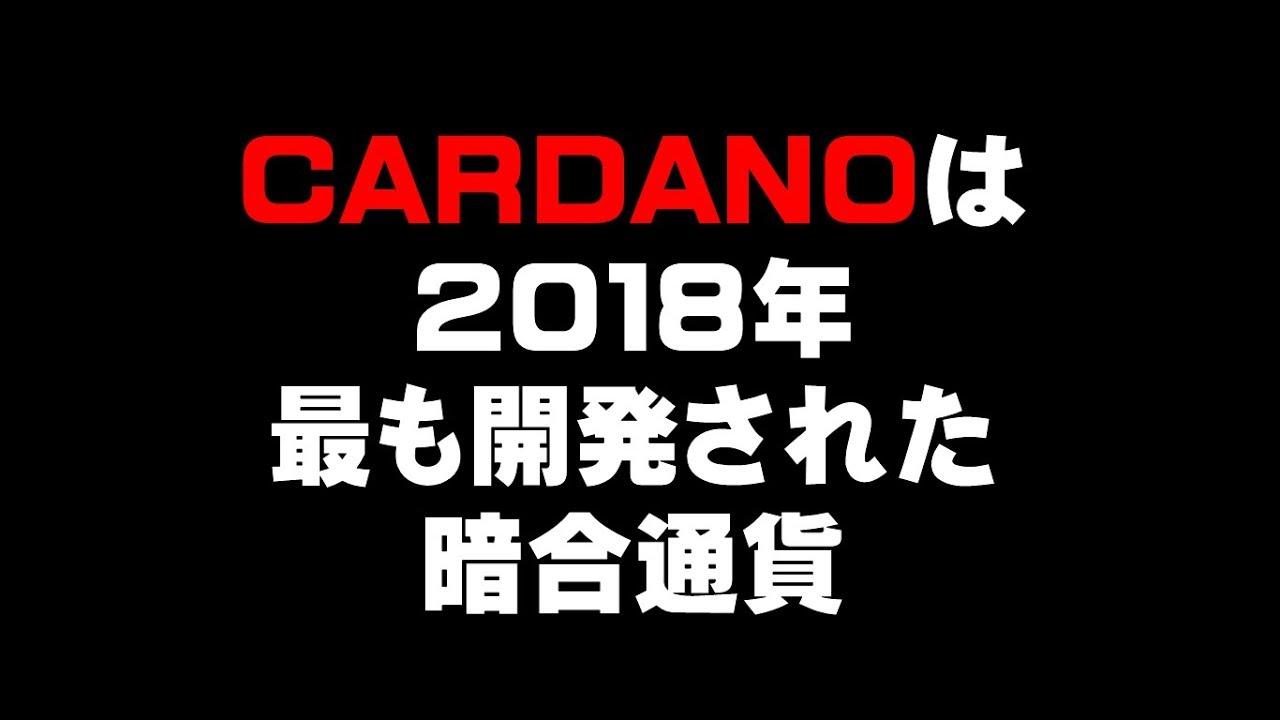 CARDANOは 2018年 最も開発された 暗合通貨!!仮想通貨(ADA)で億り人を目指す!近未来戦士ヒロミの暗号通貨ライフ