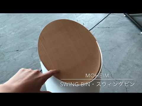 SWING・BIN /スウィングビン