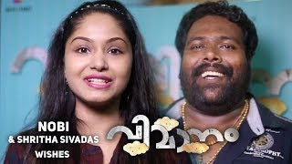 Nobi & Shritha Sivadas Wishes Vimanam Team - Prithviraj Sukumaran | Pradeep M Nair | Listin Stephen