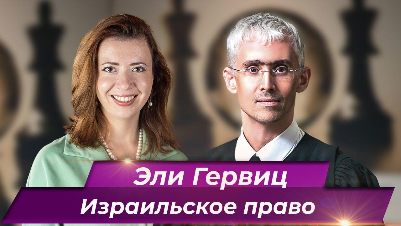 Разбираемся в израильском праве с  Эли Гервицем. Интервью.