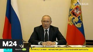 Путин объявил 6, 7 и 8 мая нерабочими днями в России - Москва 24