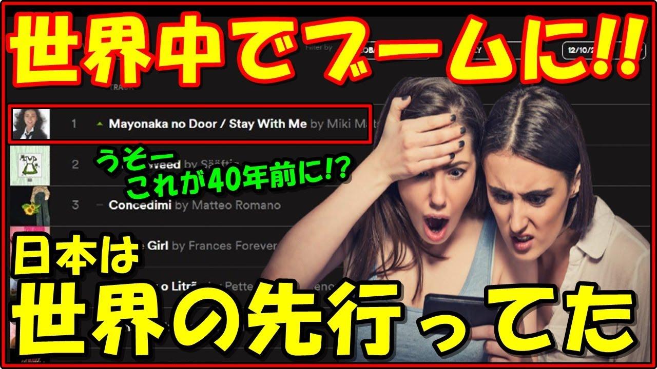 【海外の反応】40年たった今…世界中で大ブームに!!「日本は世界の先にいっていた」日本の70年代の楽曲が凄いことに!!