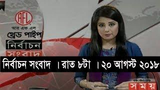 নির্বাচন সংবাদ | রাত ৮টা | ২০ আগস্ট ২০১৮  | Somoy tv bulletin 8pm | Latest Bangladesh News HD