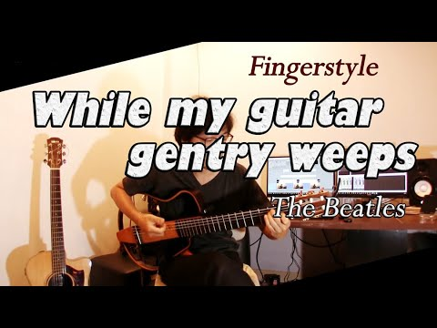 While My Guitar Gently Weeps - The Beatles / Fingerstyle Guitar / cover by Nobu