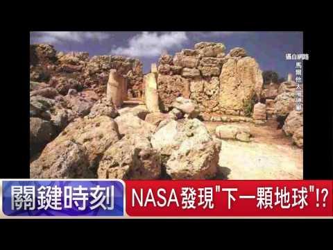 NASA發現'下一顆地球'!?傅鶴齡 劉燦榮 20150724-6 關鍵時刻