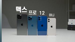 아이폰12 시리즈 4개…