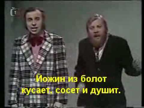 Jozin z bazin Russian version