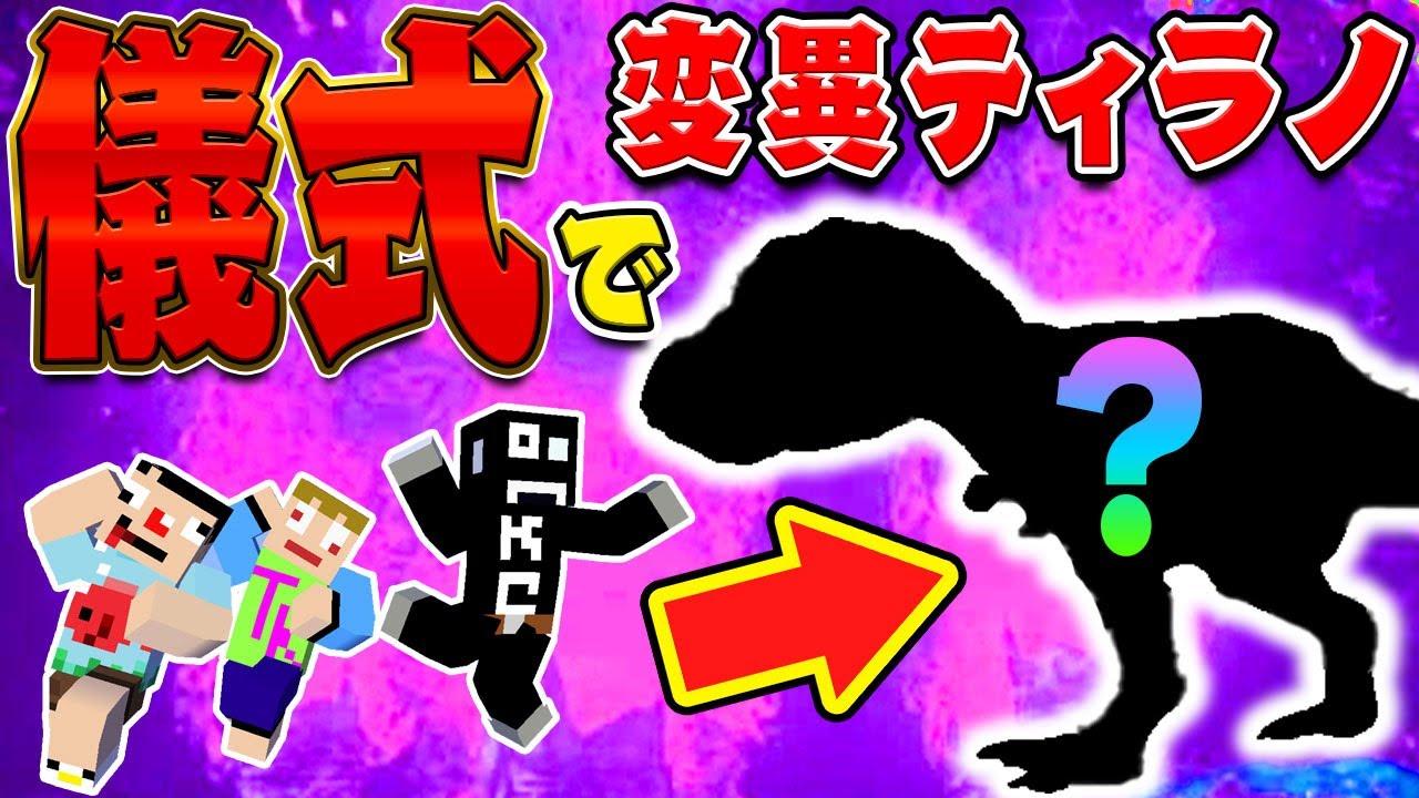 #18【ARK】変異ティラノサウルスを生み出す意外な裏ワザとは【あくまで個人戦】