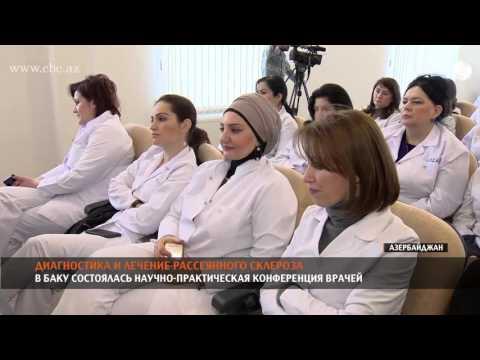В Баку состоялась научно-практическая конференция врачей