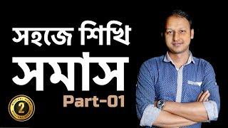 সমাস  (Somas)   Part - 01  Bangla   Musafir Rahad   Classroom