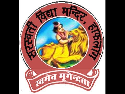 saraswati vidya mandir haflong youtube