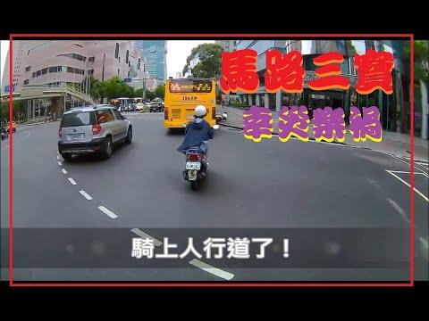 馬路三寶 幸災樂禍的畫面 (0615)