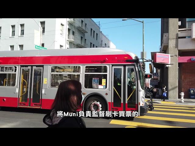 """【天下新聞】三藩市: """"免費Muni""""試點項目 通過三藩市參事會"""
