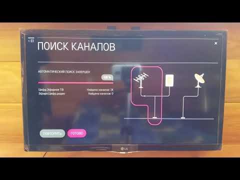 Как настроить цифровое тв на телевизоре lg