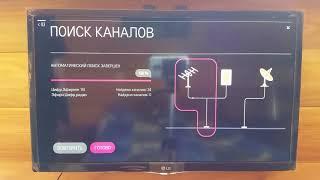 Налаштування безкоштовних цифрових каналів Т2 на телевізорі lg