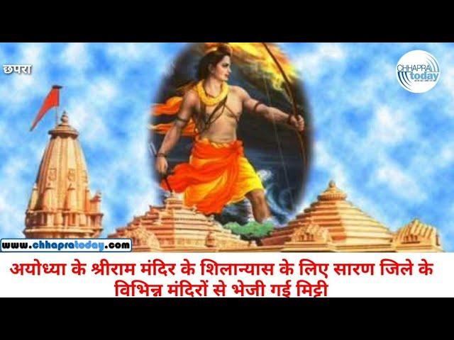 #अयोध्या में #श्रीराम मंदिर के शिलान्यास के लिए भेजी गई मिट्टी