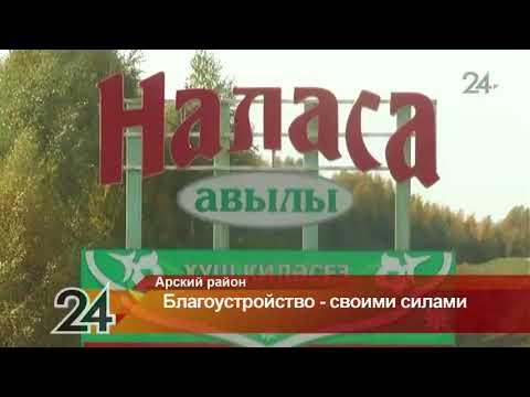 Село в Арском районе благоустроили на средства местных жителей