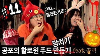 11. 🎃공포의 할로윈 푸드 -만들기- 망치기!! 🎃feat. 꿀키 | SSIN