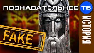 Как историки ВЫДУМАЛИ языческого бога (Познавательное ТВ, Пламен Пасков)