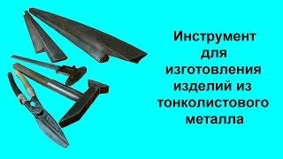 Инструмент для изготовления изделий из тонколистового металла(, 2015-12-20T19:05:15.000Z)