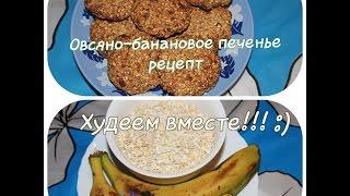 Овсяно-банановое печенье: рецепт :) (диетический)