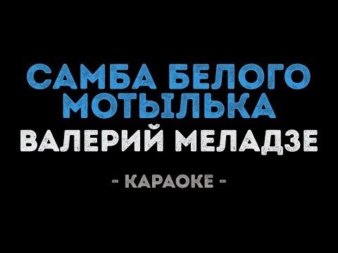 Валерий Меладзе - Самба белого мотылька (Караоке)