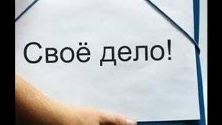 видео Регистрация СПД,ООО,ПП... | Юридическая компания Шатило и Партнеры