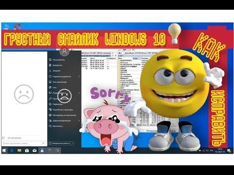 Грустный смайлик меню Пуск Windows 10 как исправить