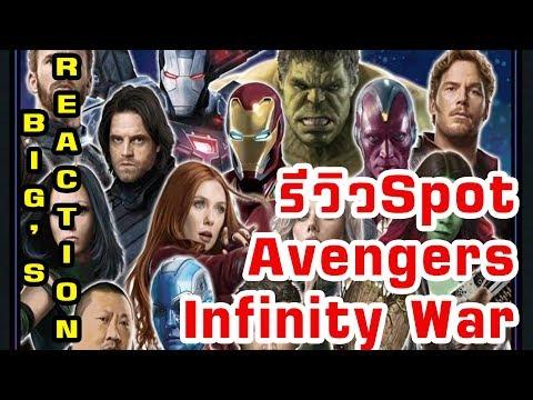 [บิ๊กรีวิวตัวอย่างหนัง] ตัวอย่างสั้น Avengers Infinity Wars (Spot)