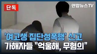 [단독] '여고생 집단성폭행' 신고…가해…