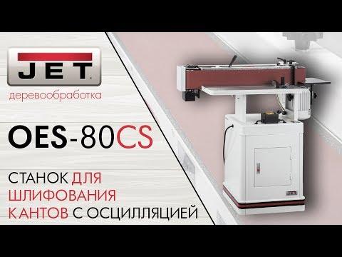 JET OES-80CS СТАНОК ДЛЯ ШЛИФОВАНИЯ КАНТОВ С ОСЦИЛЛЯЦИЕЙ