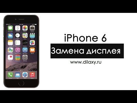 Замена дисплея IPhone 6. Как разобрать айфон 6
