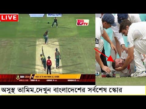 Bangladesh vs South africa বাংলাদেশের সংগ্রহ বিনা উইকেটে ৫২ রান.ইনজুরিতে তামিম.