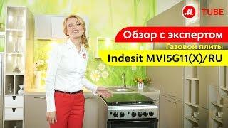 Відеоогляд газової плити Indesit MVI5G11(X)/UA з експертом М. Відео