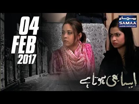 2 Number Dhanda | Aisa Bhi Hota Hai | SAMAA TV | 04 Feb 2017