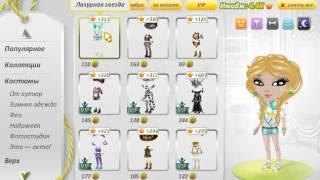 ○Играем в Аватарию с Флорой○2 часть(2 серия)