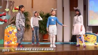 南京東路禮拜堂 - 兒童主日學 - 2013聖誕特會
