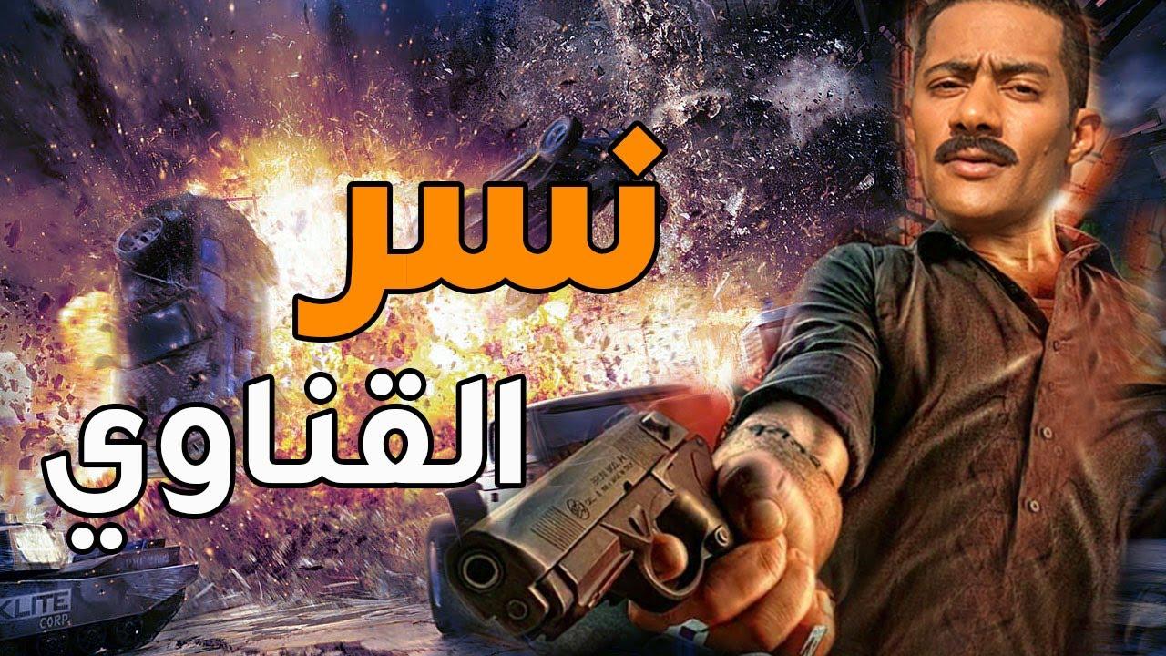 فيلم الاكشن والجريمة نسر القناوي افلام محمد رمضان Youtube