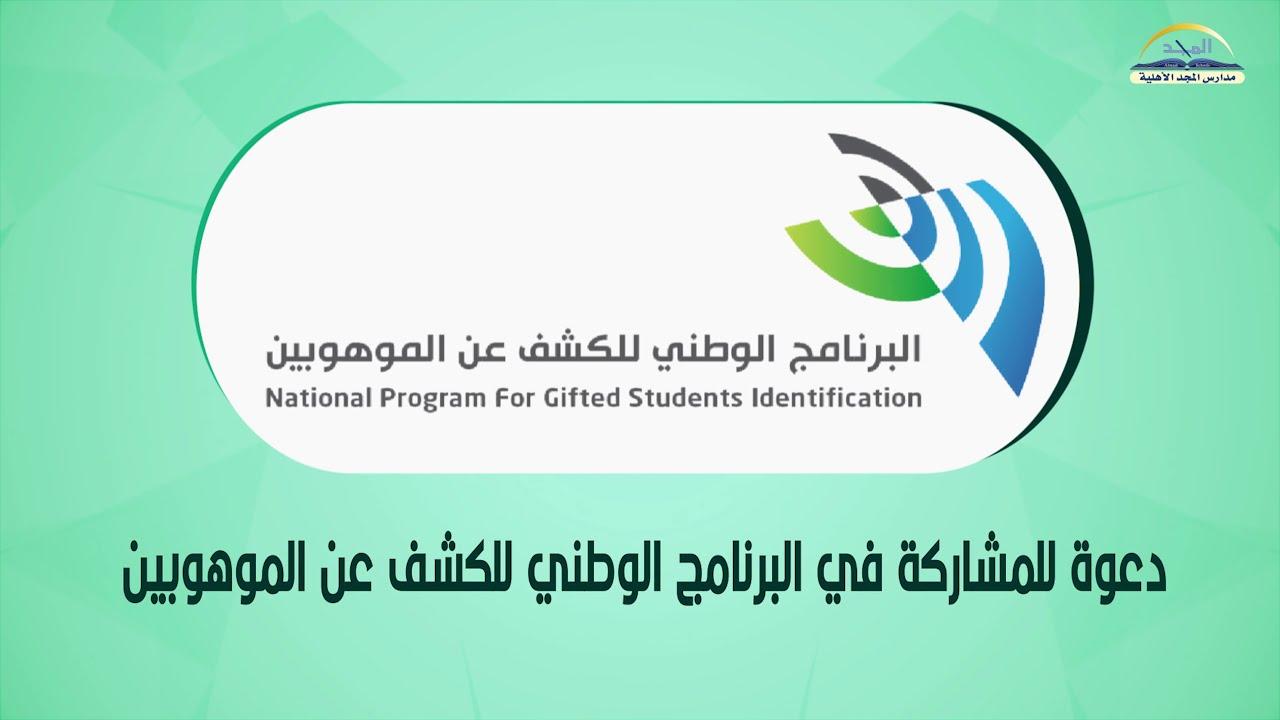 تعرف على أهمية المشاركة في البرنامج الوطني للكشف عن الموهوبين