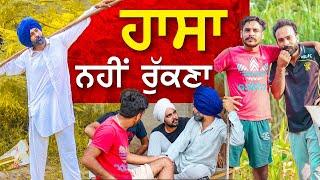 ਹਾਸਾ ਨਹੀਂ ਰੁਕਣਾ ਮਿੱਤਰੋ ਗਰੰਟੀ ਆ - Funny Punjabi Video - Yaar Pendu