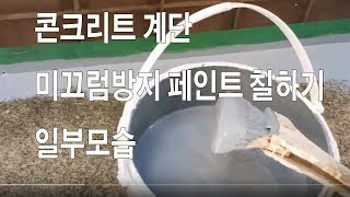 콘크리트 계단 미끄럼방지 방수 전용페인트 칠하는 일부모습/일본에서