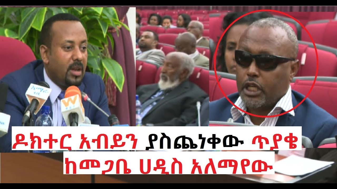 A challenging question for Ethiopian prime minister Dr Abiy Ahmed