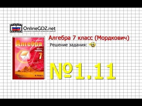 Задание № 1.11 - Алгебра 7 класс (Мордкович)из YouTube · С высокой четкостью · Длительность: 8 мин49 с  · Просмотров: 602 · отправлено: 11.11.2015 · кем отправлено: OnlineGDZ.net