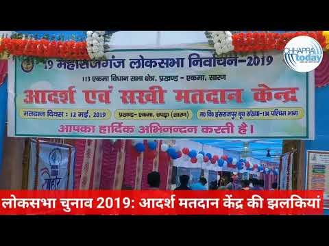लोकसभा चुनाव 2019: आदर्श मतदान केंद्र की झलकियां